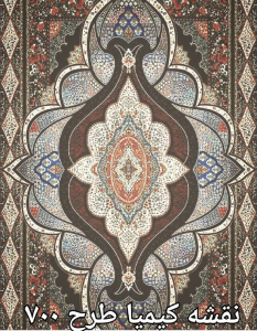 فرش ماشینی ٥٠٠ شانه طرح ٧٠٠ ٤*٣ کیمیا کرم حاشیه گلبهی  درجه ١