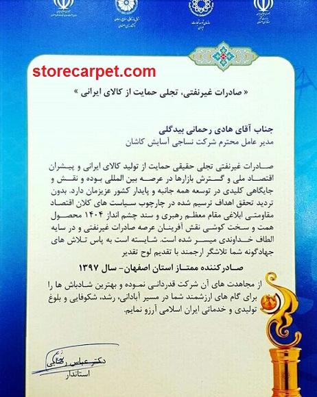فرش آسایش، صادرکننده نمونه استان اصفهان شد.